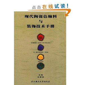 现代陶瓷色釉料与装饰技术手册 [平装]