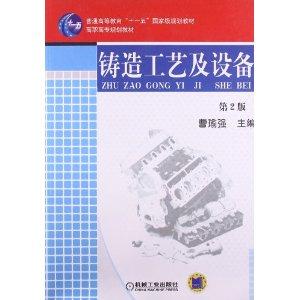 高职高专规划教材:铸造工艺及设备(第2版) [平装]
