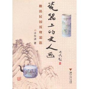 瓷器上的文人画:晚清民国浅绛彩瓷 [平装]