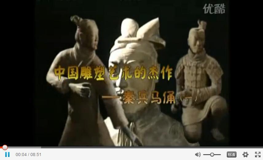 中国雕塑艺术的杰作 秦兵马俑(一)